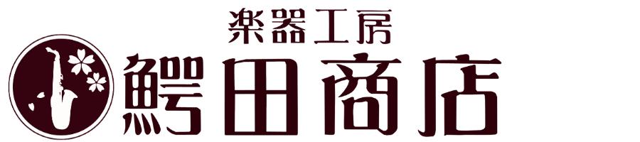 楽器工房 鰐田商店 サックス修理と調整、買取販売、楽器と音楽のブログ